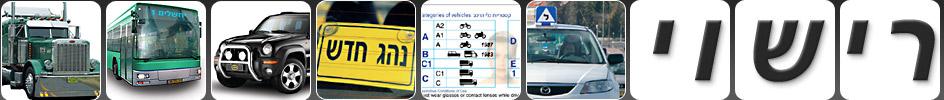 עמוד הבית - רישוי נהיגה