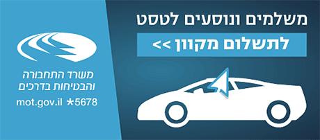 לתשלום אגרת רישיון הרכב